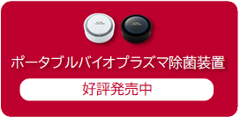 バイオプラズマ除菌装置広告