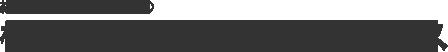 株式会社グローバル・アクシスでは、自動車関連事業、材料関連・貿易事業、省エネ・環境事業などの製品をご紹介しています。|総合コンサルティングの株式会社グローバル・アクシス|自動車関連事業、材料関連・貿易事業、省エネ